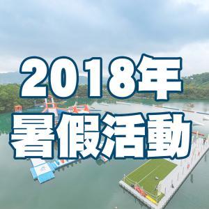 暑假活動2018