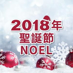 聖誕節2018