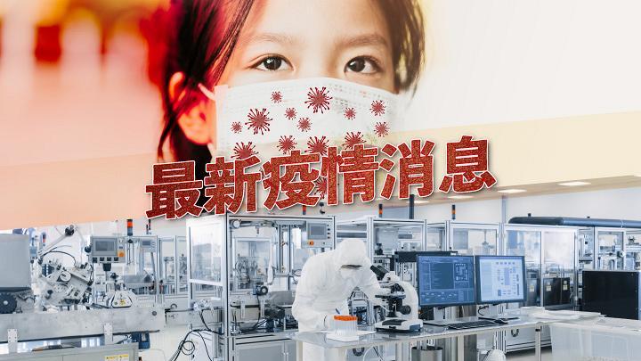 香港最新疫情消息