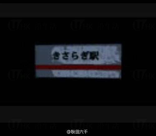 日本都市傳說 令人失蹤的如月車站