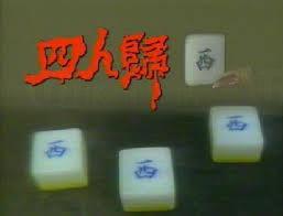 香港麻雀小禁忌(下) - 甚麼糊不能亂食?