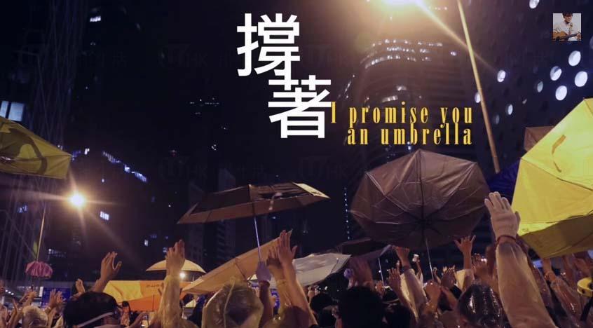 撐雨傘革命歌曲大全