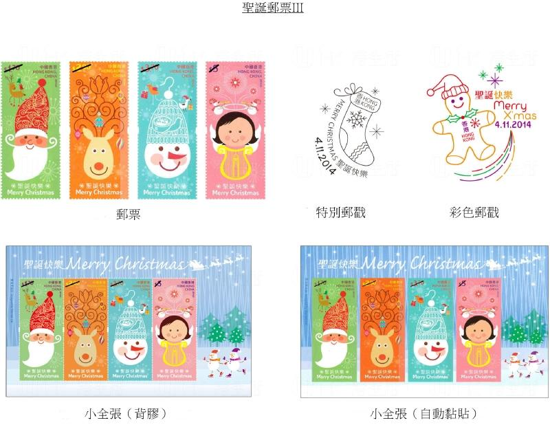 「聖誕郵票III」特別郵票 今天開售