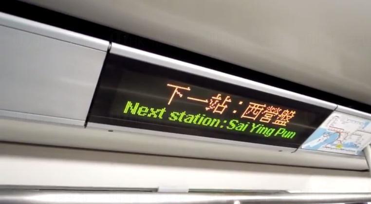 港鐵:西港島綫 12月28日通車