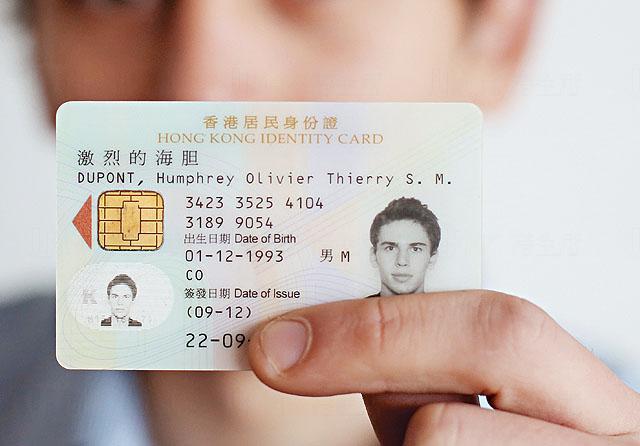 身份證的秘密 (一) 知道嗎?你身份證號碼的英文字 其實有意思