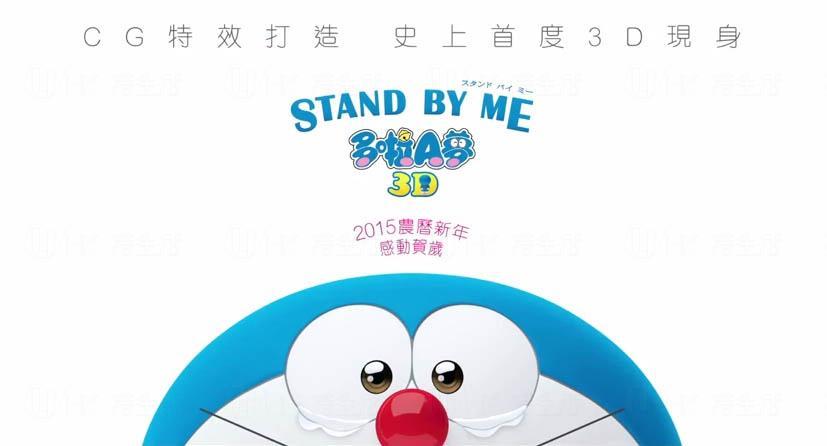 2015農曆新年10套必睇電影! 首選林保全遺作《STAND BY ME: 多啦A夢 3D》