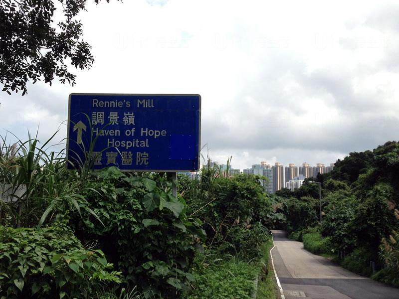 你會把調景嶺叫作「Tiu Keng Leng」還是「Rennie's Mill」?