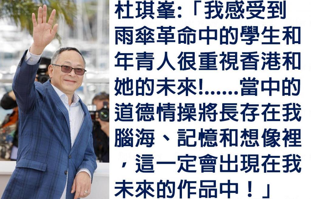 杜Sir盼用鏡頭紀錄雨傘革命 唯恐為公司帶來後果