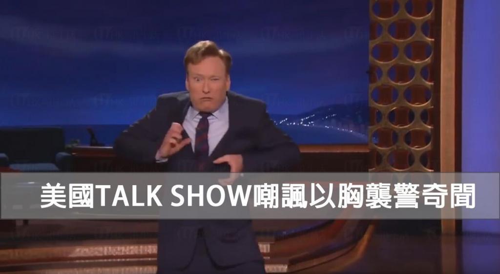 【蜚聲國際系列】美國Talk Show主持人笑胸襲警員事件