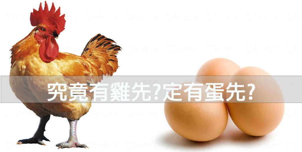 【冷知識】雞先定蛋先? 科學家搵到答案喇