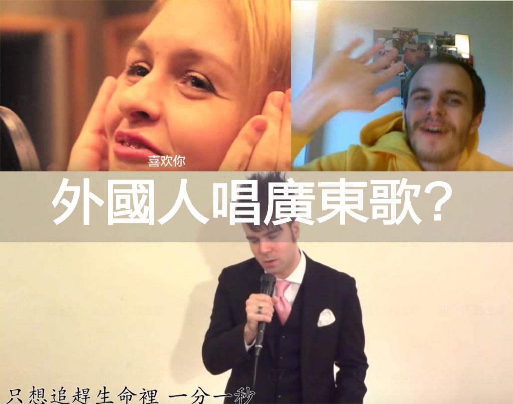 笑唱廣東話 11首外國人唱的香港流行曲