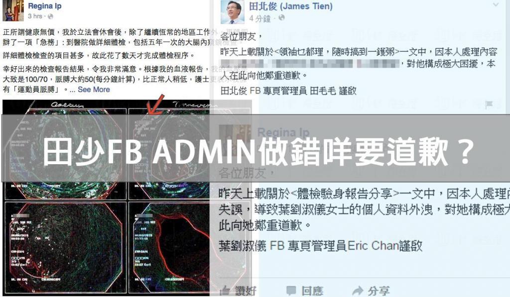 葉劉FB外洩身份証ID Admin道歉被笑 田少FB Admin亦道歉得掌聲