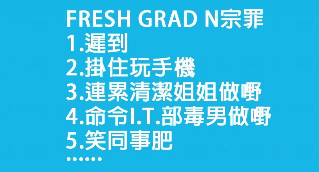 網民開Page寫Fresh Grad N宗罪 一返工就得罪人
