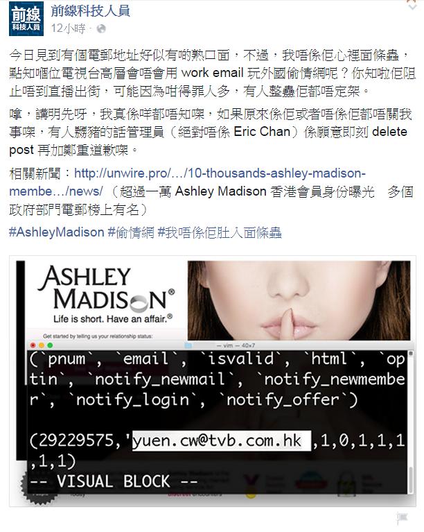 偷情網Ashley Madison洩會員資料 電視台高層疑中招?