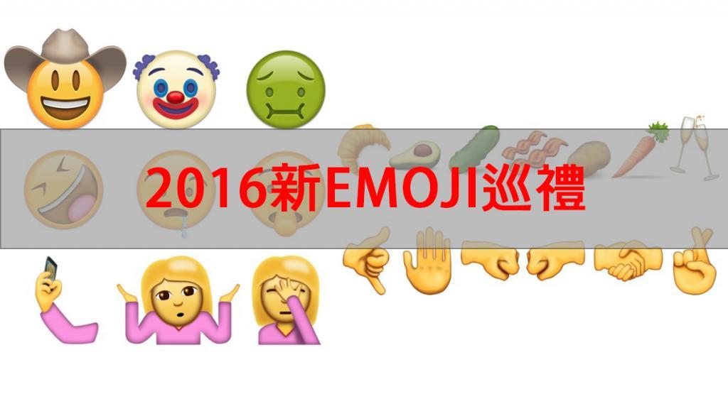 2016新Emoji率先睇 木偶鼻、舞王、大肚婆、牛油果你鍾意邊款?
