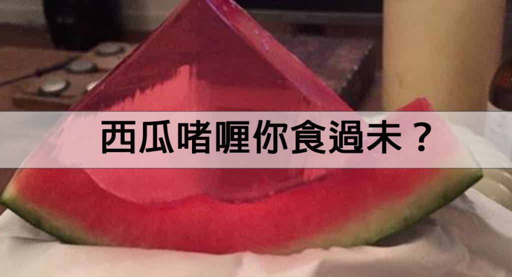 彭浩翔整西瓜啫喱 見到都舐舐脷