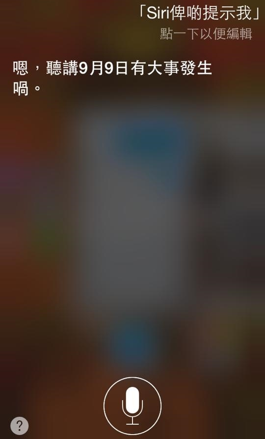 「Siri畀個提示我」 Siri對話流出新iPhone發佈日期
