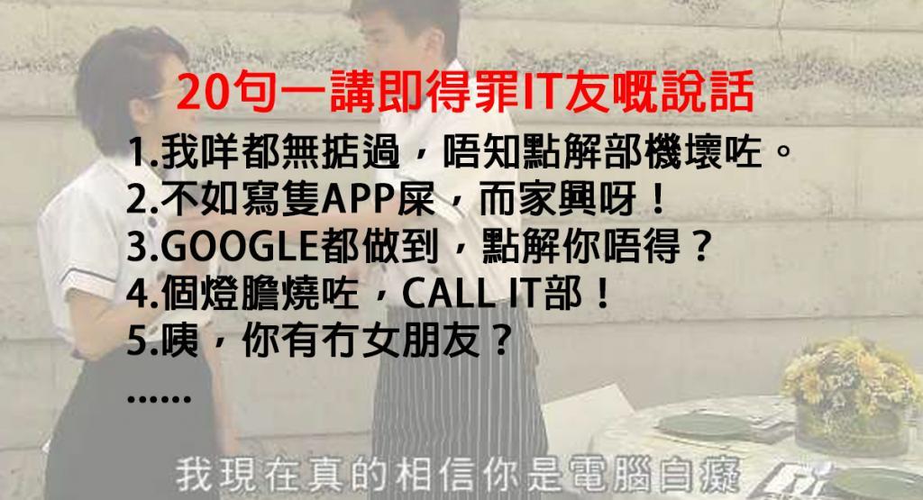 「我撳完Ctrl再撳C,點解Copy唔到嘅?」20句一講即得罪IT友嘅說話