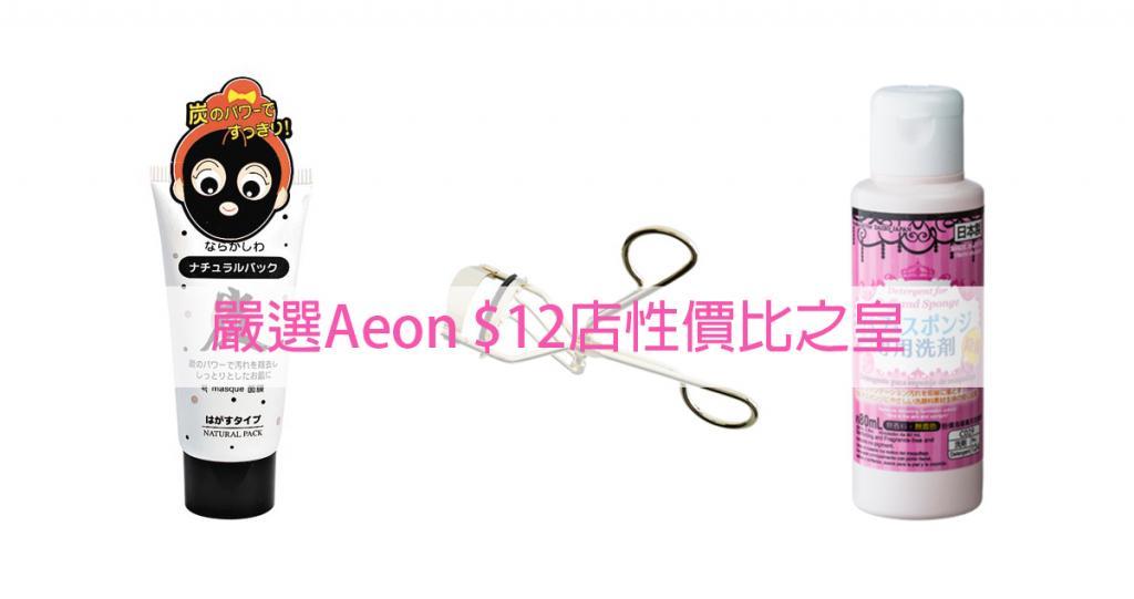 平嘢都有好!嚴選Aeon $12店性價比之皇