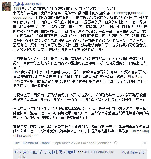 吳宗憲台灣電視演說40萬讚好 港網友看完更感唏噓