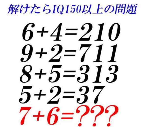 網上瘋傳數學題 IQ要150以上才答得到