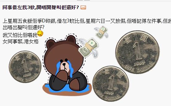 港女同事借3蚊唔還!網友: 叫唔叫佢還好?
