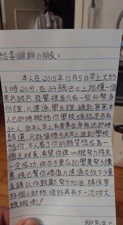 拾獲小朋友銀包寫信鼓勵 好心人「柳先生」替增值八達通才交還
