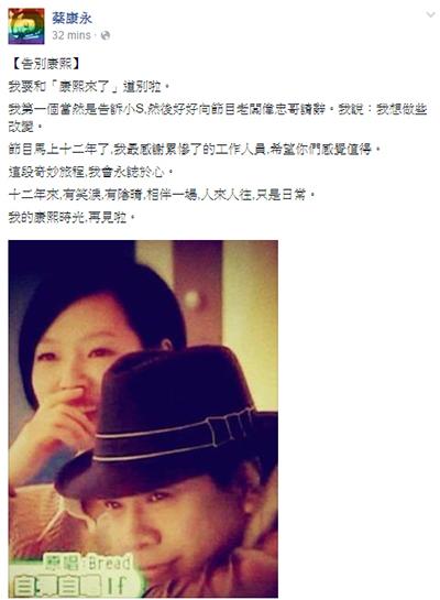 OMG!小S蔡康永fb宣佈告別《康熙來了》