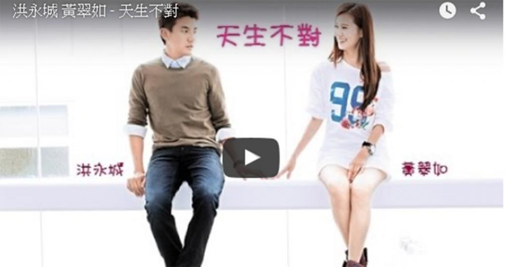 網民製作《天生不對》MV 翠如bb最後一句話散發出淡淡哀傷