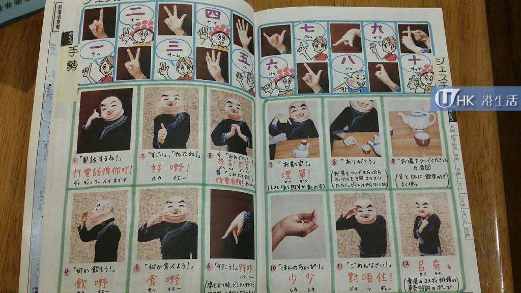 「螞蟻上樹」係咩?日本的廣東話教材趣談
