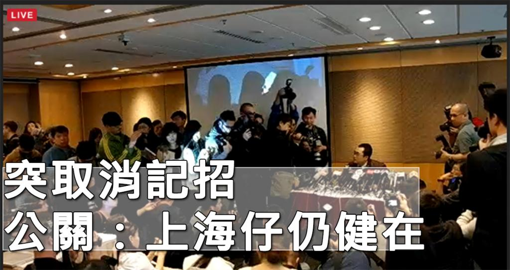突取消記招 公關:上海仔仍健在