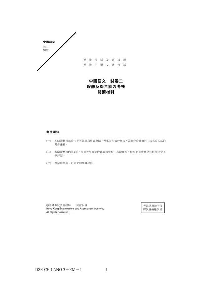 拍得住真考卷!網友自製杏壇中學公開試題 個個睇完「笑到癡線」