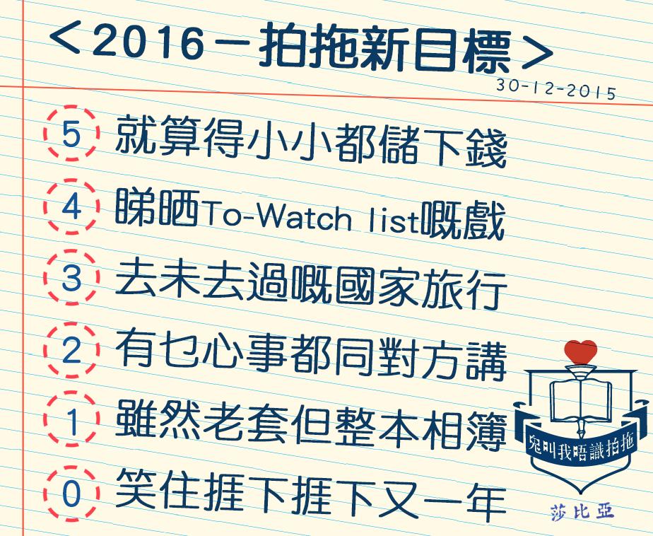 2016 - 拍拖新目標