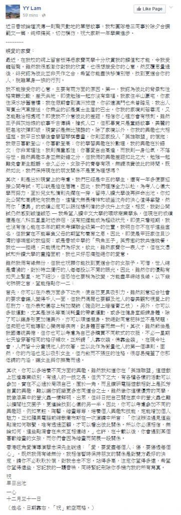 有下集!補習天王幫一心寫2000字拒絕信 網友狂讚好!