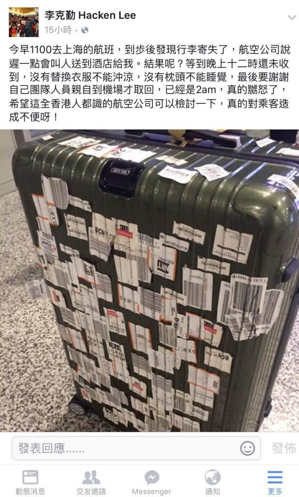 李克勤行李事件突顯中港思維分野