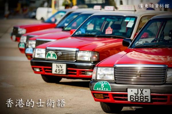 大圍叫「David」、九龍城=攪吾成...200個香港的士術語你識幾多?