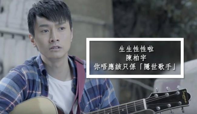 生生性性啦,陳柏宇,你唔應該只係「隱世歌手」