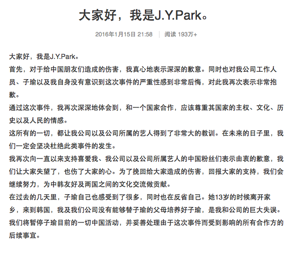 老闆JYP微博發聲明向大陸致歉  「没替子瑜父母教好她」