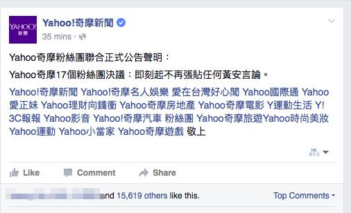 台灣Yahoo發聲明挺子瑜:不再報導黃安言論