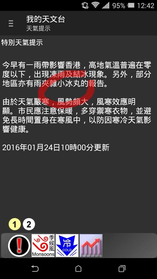天文台:香港有下小冰丸 網友:死都唔提有雪