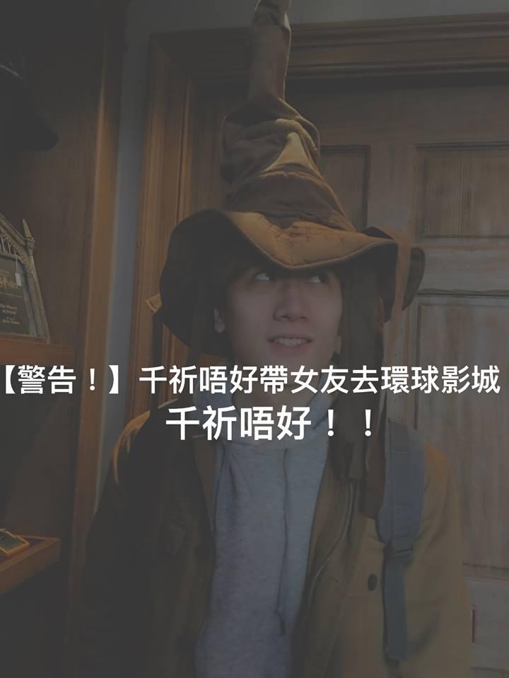 (真人真事)千祈唔好帶女友去環影影城!因為佢會當自己係小朋友!