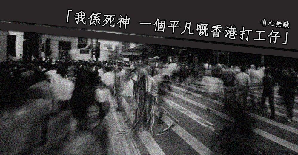 我係死神,一個平凡嘅香港打工仔