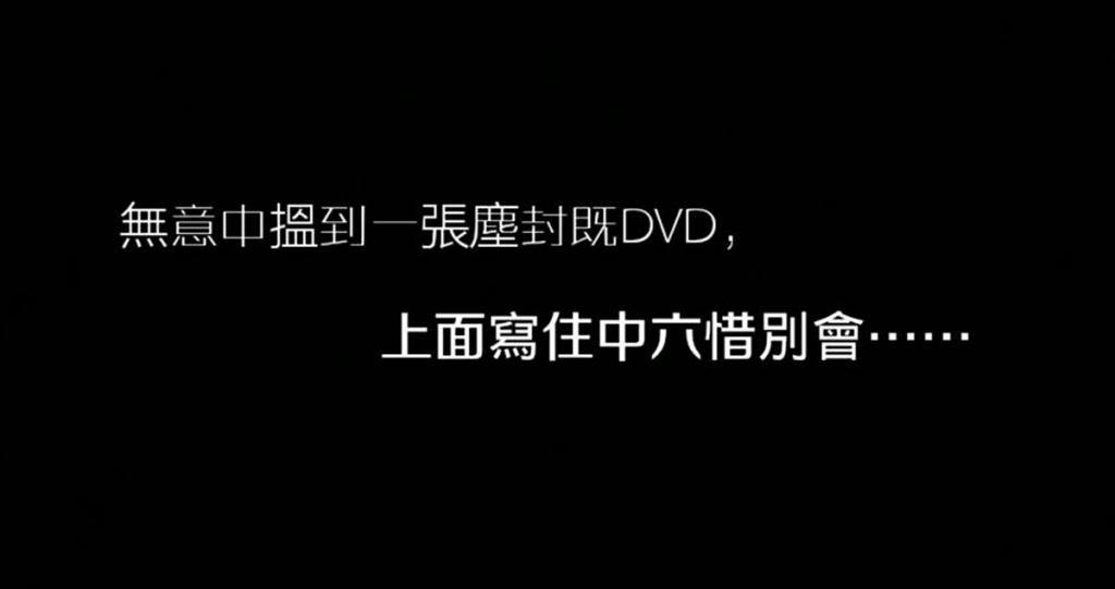 無意中搵到一張塵封既DVD,上面寫住中六惜別會……