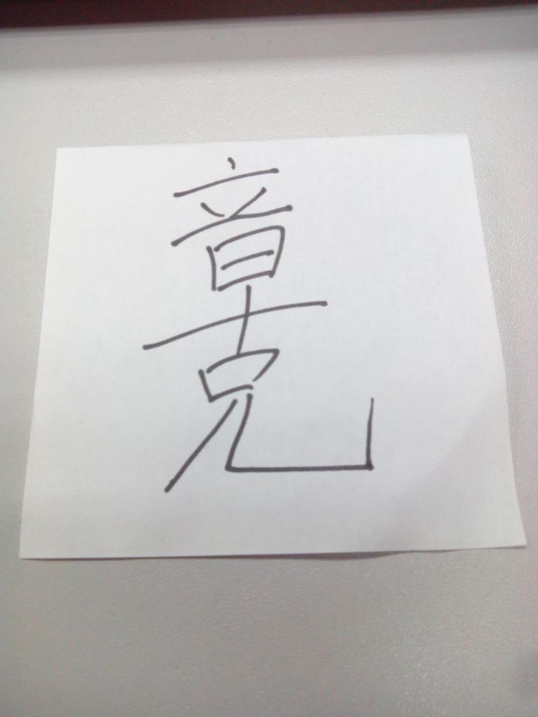 能拆成幾多個中文字?網上熱傳小遊戲