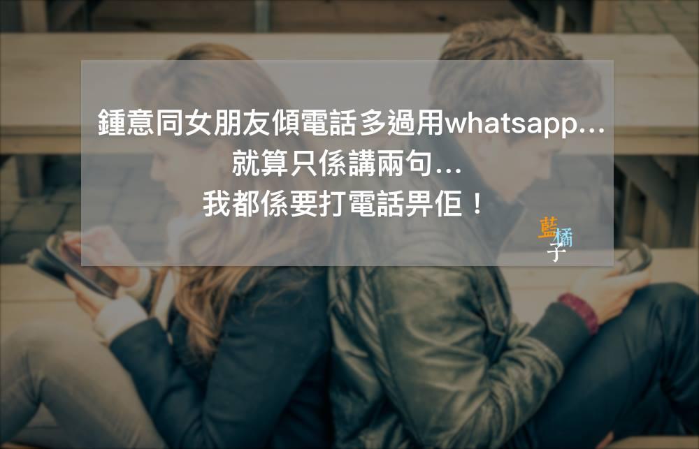 (老實)我鍾意同女朋友傾電話多過whatsapp…