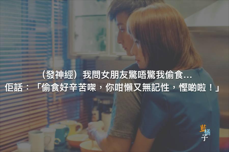 (男人恥辱)【女朋友完全唔驚我去偷食】