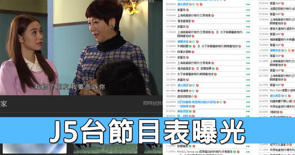 高清翡翠台下周變身J5台 節目表曝光!