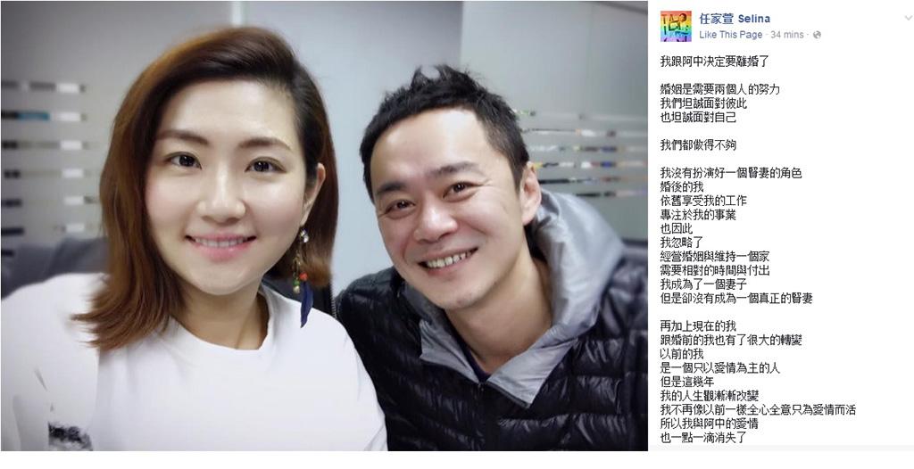 網民大嘆可惜…S.H.E. Selina FB深夜宣佈離婚
