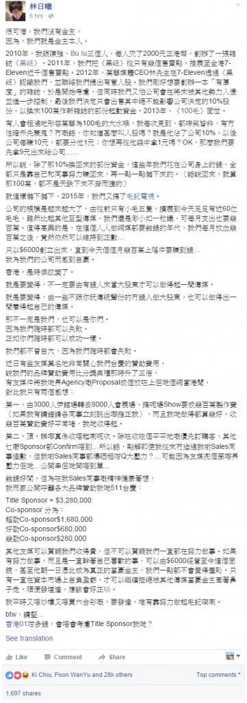 100毛僅用$6000起家! 林日曦千字文回應台慶贊助費貴質疑