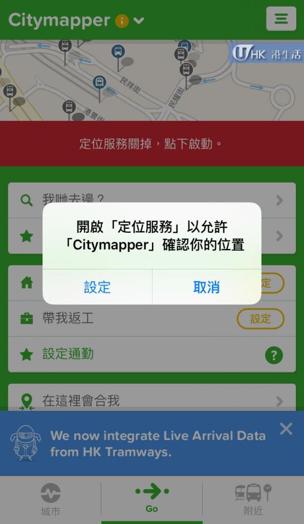 免費交通App 提供電車實時到站資訊